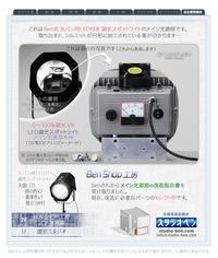 LED照明機材の改良 - No.⑥ / メインLED光源部の改良 - 39medaka