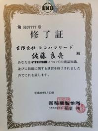イナバ物置工場見学&研修会 - 横浜の外構エクステリア&ガーデニングのヨコハマリード☆