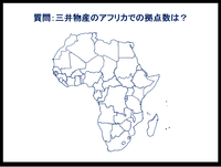 アフリカにおける三井物産の拠点 - 総合商社・日記=総合商社の三菱商事/三井物産/伊藤忠商事/住友商事/丸紅/豊田通商/双日の研究=