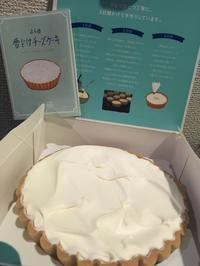 雪どけチーズケーキ - リラクゼーション マッサージ まんてん