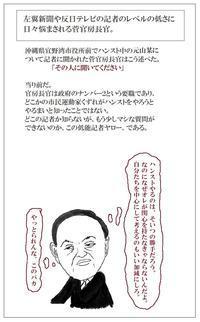 P1哨戒機 - 東京カラスの国会白昼夢
