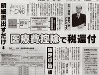 医療費控除で節税のお知らせです - ながいきむら議員のつぶやき(日本共産党長生村議員団ブログ)