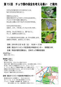 「第15回チョウ類の保全を考える集い」&「2018年度見沼田んぼ越冬蝶中〆」 - ヒメオオの寄り道
