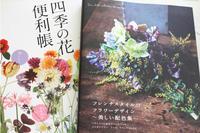 秋リリース予定の本の資料として本を購入しました - フェルタート(R)・オフフープ(R)立体刺繍作家PieniSieniのブログ
