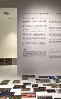 田根剛未来の記憶Archaeology of the Future - ヒトチカ日記