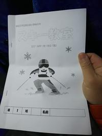 自然体験ースキー教室 - 滋賀県議会議員 近江の人 木沢まさと  のブログ
