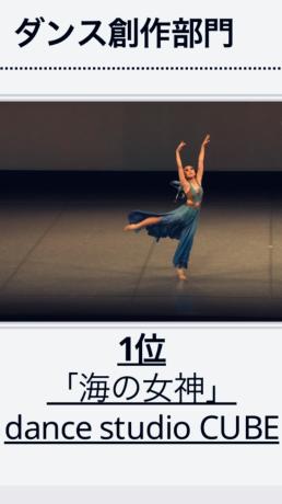 コンクールメンバー - dance studio CUBE      キッズ・ジュニアダンス       (相鉄線 横浜市 旭区 鶴ヶ峰 二俣川 ダンススタジオ)         ミュージカルコンクール ダンス部門   優勝