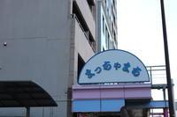 まっちゃまちのふくいたや、にーんぎょとゆーいの(大阪市) - 新世界遺産への道~レトロ商店街を探して~