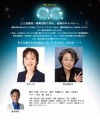 【3/26】第326回例会「ミュージカル O.G.」 - 演劇鑑賞会 松山市民劇場 ~芝居でつながる、未来へつづく~