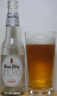 San Mig Zero - ポンポコ研究所(アジアのお酒)