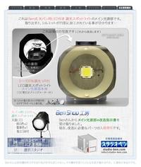 LED照明機材の改良 - No.⑦ / メインLED光源部の改良 - 39medaka