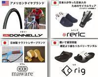 新規取り扱いブランド - 自転車屋 サイクルプラス note