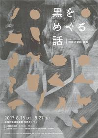 黒をめぐる話 - Art Museum Flyer Collection
