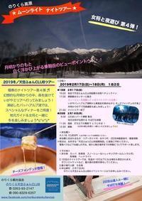 極寒のナイトツアーへ!!天空ふぁんCLUBツアー① - 乗鞍高原カフェ&バー スプリングバンクの日記②