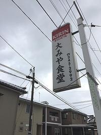 新潟市「大みや食堂」チャーハン - ビバ自営業2