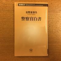 吉野まほろ「警察官白書」 - 湘南☆浪漫
