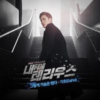 韓国ドラマ「私の後ろにテリウス」OST-그렇게 가슴은 뛴다(そうして胸が踊る) - Gaho(가호) - OST評論家 モンタンKOREA