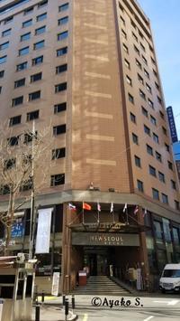 ひとり旅12月の韓国(ソウル編)その2 ~おすすめホテル「ニューソウルホテル」~ - OST評論家 モンタンKOREA