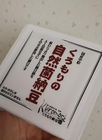 お買い物 - 鶴岡市【ビワキュー・足つぼ・ボディケア・よもぎ蒸し】自然療法セイノ