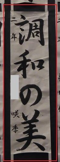 2019年書き初め展 - 墨と硯とつくしんぼう