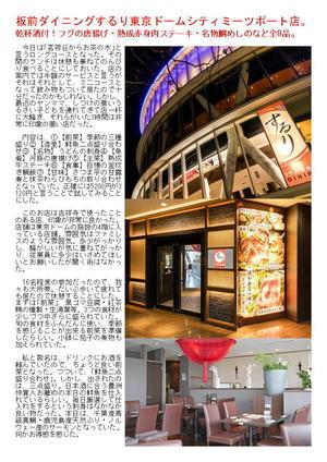 板前ダイニングするり東京ドームシティミーツポート店。鯛飯のコース。