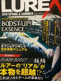 準備を怠ると釣果直結‼️、学びました… - 広島の〜中学生Seabass angler