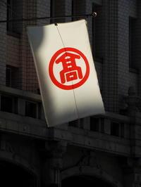 東京そぞろ歩き・レトロ探訪:日本橋髙島屋店 - 日本庭園的生活