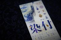 染付―世界に花咲く青のうつわー/出光美術館 - まほろば日記