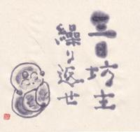 三日坊主♪♪ - NONKOの絵手紙便り