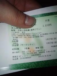 東京行きチケット - 吉祥寺マジシャン『Mr.T』
