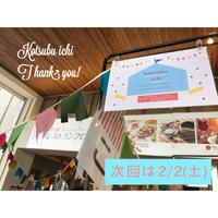 2019.1.26こつぶ市ありがとうございました!(横浜ハンドメイドイベント。YOTSUBAKOにて) - Feb(こつぶ市)
