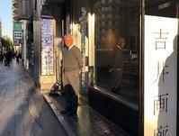 吉井画廊であっちゃんと。パナソニック汐留ミュージアム「子どものための建築と空間展」 - Isao Watanabeの'Spice of Life'.