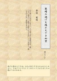 寒晴の逃げも隠れもできぬ空 - 俳句 BLOG by DOSHI