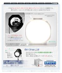 LED照明機材の改良 - No.⑧ / メインLED光源部の改良 - 39medaka