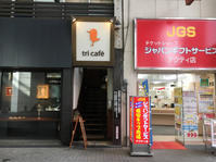 tri cafe ← トリカフェ - 鹿っちゅんの食べ歩き日誌