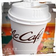 *マックのホットコーヒー* - *つばめ食堂 2nd*