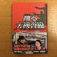 踊る大捜査線 - 湘南☆浪漫
