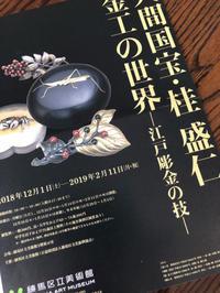 江戸彫金の技の展示会 - 中村かをる創作帯屋