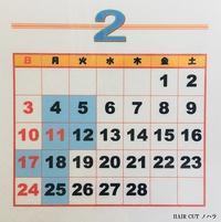 H31年2月の当店、理容室の定休日 - 金沢市 床屋/理容室「ヘアーカット ノハラ ブログ」 〜メンズカットはオシャレな当店で〜