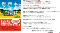 『本社を田舎へ』一般質問ダイジェスト12月議会2018 ⑮ - 田島けんどう official blog