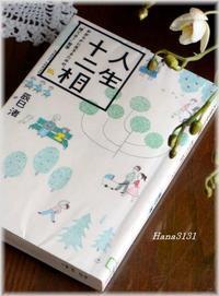 「すっぴん」!そして「みゆき」さん!! - あれこれ逍遥日記 Vol.2
