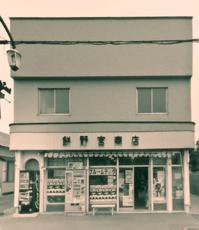 餅野宮商店 - トカチのカタチ