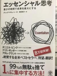 『エッセンシャル思考』グレッグ・マキューン - 高槻・茨木の不動産物件情報:三幸住研