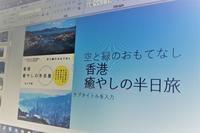 『香港癒やしの半日旅』イベント準備進行中 - 香港*芝麻緑豆