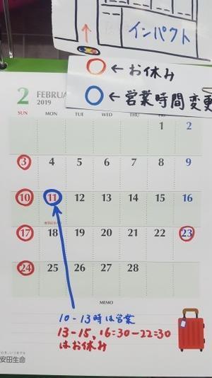 2月の店休日のご案内 -