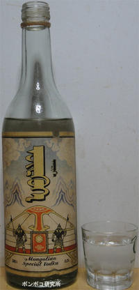 Mongolian Special Vodka - ポンポコ研究所(アジアのお酒)