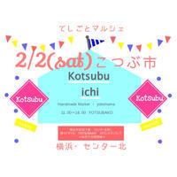 2019.2.2こつぶ市作家様のご紹介(横浜ハンドメイドイベント。YOTSUBAKOにて) - Feb(こつぶ市)