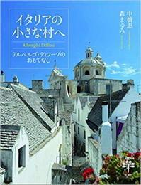 新しい旅の提案「イタリアの小さな村へアルベルゴ・ディフーゾのおもてなし」、中橋恵・森まゆみ・著 - カマクラ ときどき イタリア