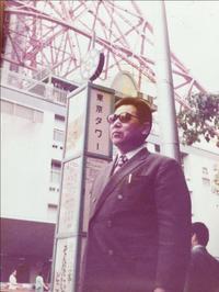 昭和 東京タワーとプロレス好きの祖父 - エポックノックタイムズ