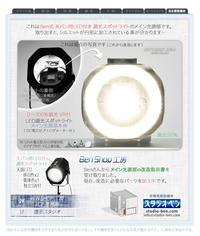 LED照明機材の改良 - No.⑨ / メインLED光源部の改良 - 39medaka